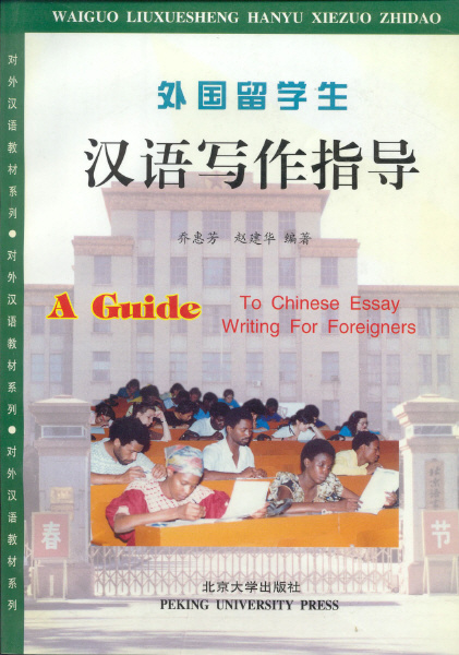 write good chinese essays